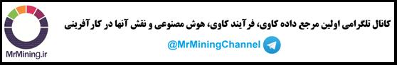 کانال تلگرامی MrMining.ir