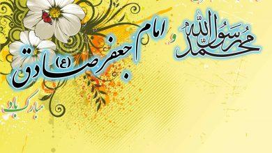 ولادت حضرت محمد مصطفی(ص) و امام جعفر صادق(ع)